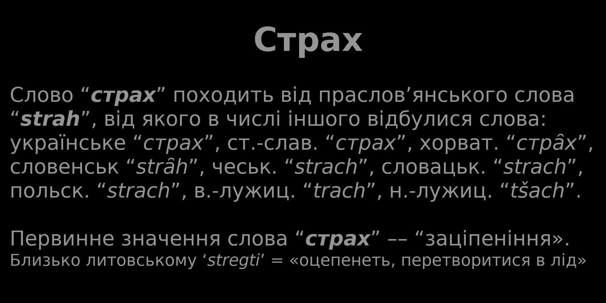 *** Страх - его природа, функція та місце у життя людини, взаємодія зі Страхом та його подолання. ***