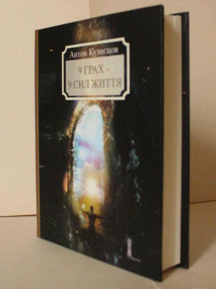 * Антон-Кузнецов книга 9 Грах -- 9 Сил життя e1 *