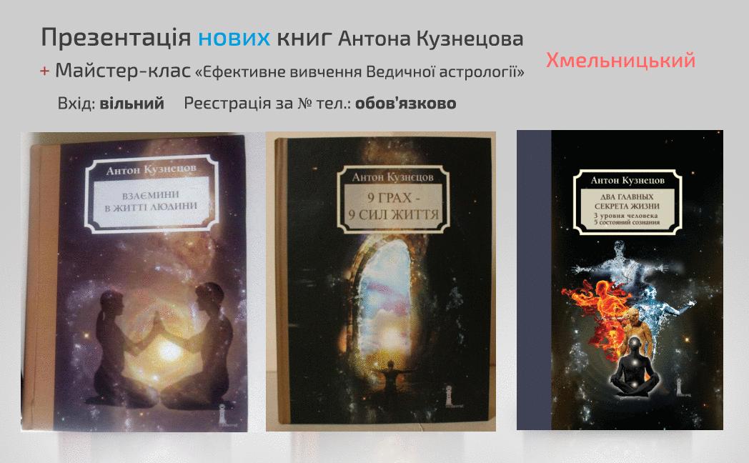 *** Подія: презентація нових книг Антона Кузнецова, Хмельницький ***