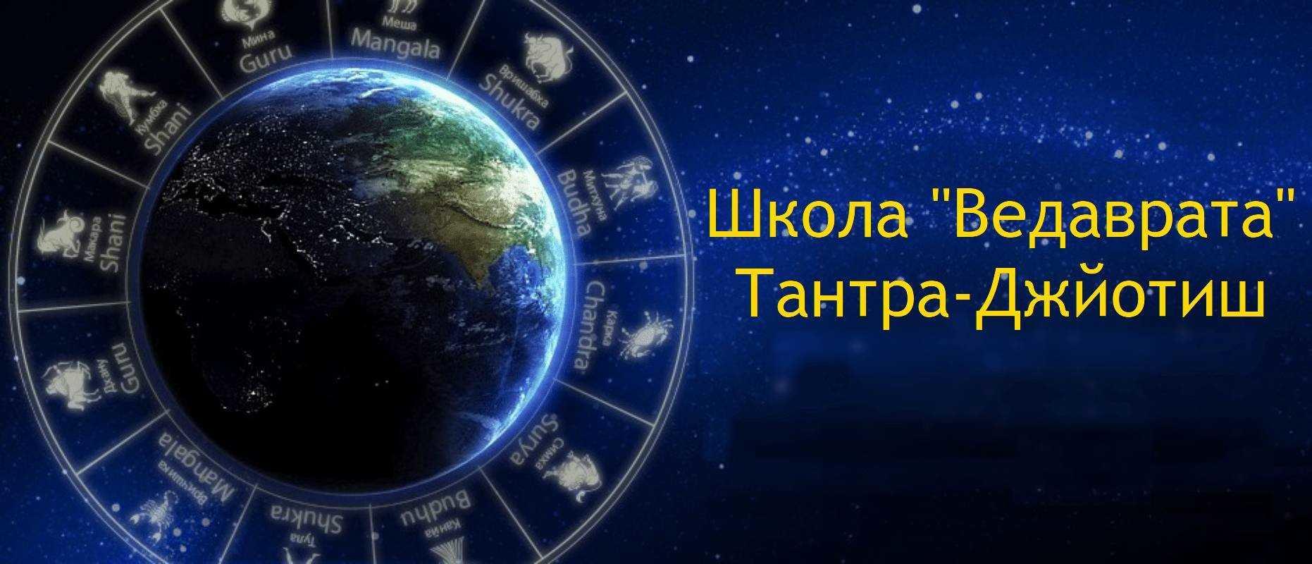 * «Школа Ведаврата» шукає талановитих організаторів авторських зустрічей, лекцій, семінарів - Антон-Кузнецов - Тантра-Джйотіш & Ведична астрологія *