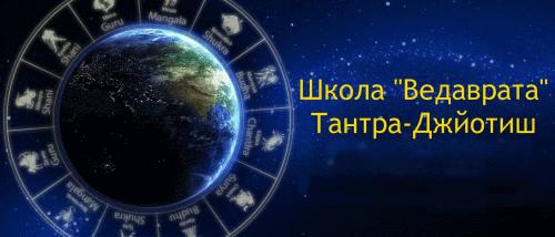 *** Особисте консультування - Консультації - АнтонКузнецов-ТантраДжйотіш-Школа-Ведаврата ***