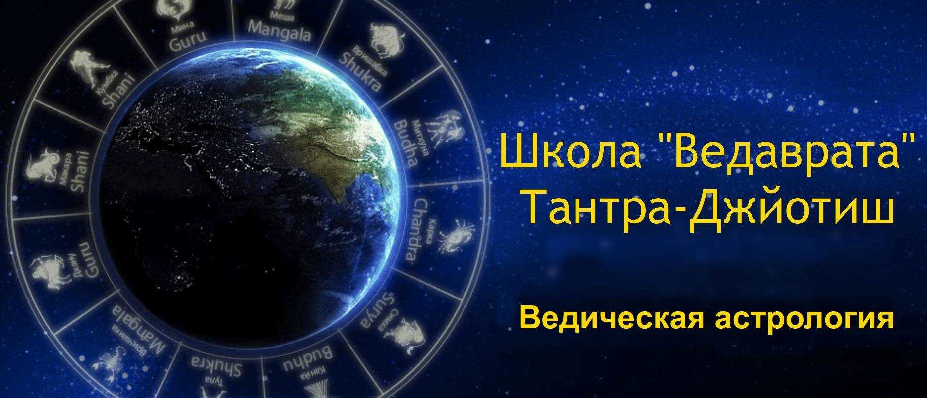 *** Школа Ведаврата - Ведична астрологія Джйотіш - Хмельницький,Україна 2016 ***