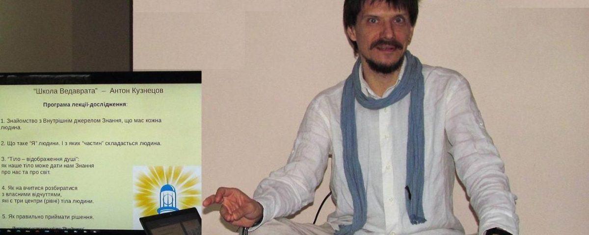*** Антон Кузнецов - майстер і консультант, експерт і вчитель Тантра-Джйотиша. ***