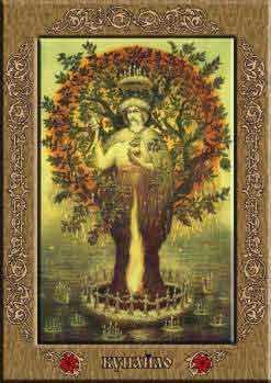 *** 20 на 21 червня - найкоротша ніч року закінчує літній Сонячний цикл - свято Купало (Купайло) ***