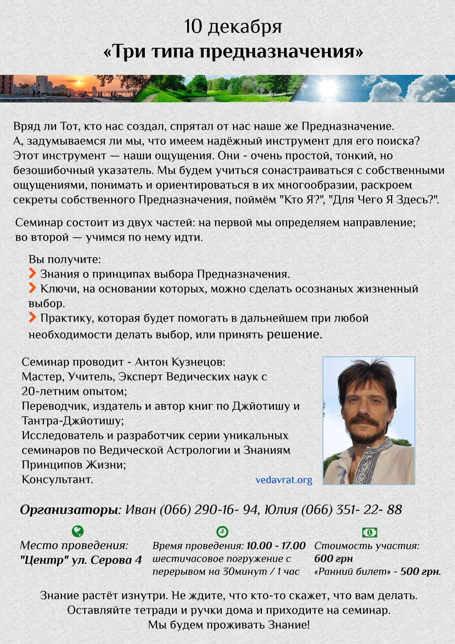 *** Антон Кузнецов Ведаврат - семінар - 3 види Призначення людини - Днепр 2016 ***
