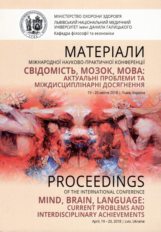 *** 1 Професор Ростислав Білобривка - психічний склад та основна функція жінки – відтворення ***
