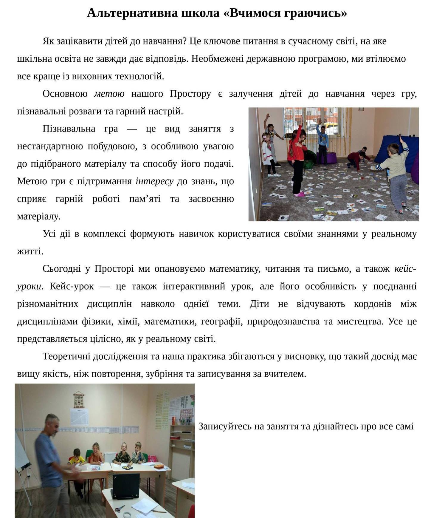 *** альтернативна школа місто Хмельницький - навчає дітей вчитель Іван Олексійович Куць ***
