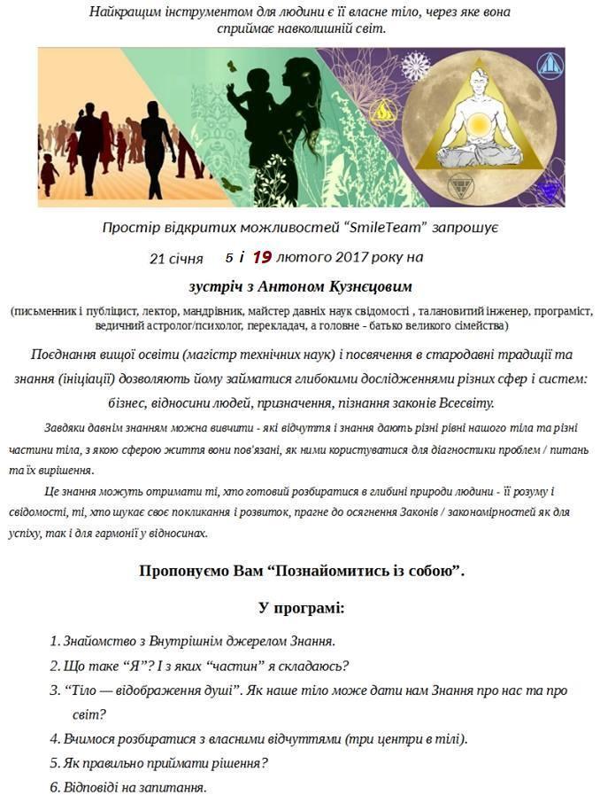 *** зустріч Антон Кузнецов Хмельницький січень-лютий 2017 року - знання і хто є я ***