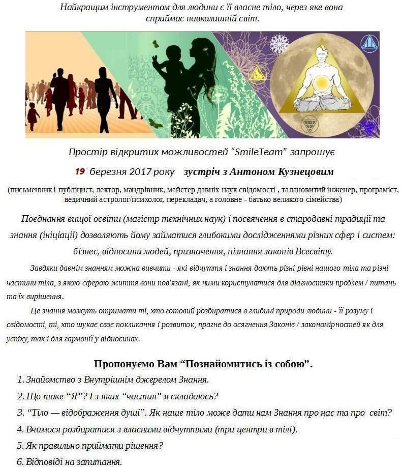 *** Тантра-Джйотіш - Хмельницький - Антон-Кузнецов - Практичні заняття 2017 ***