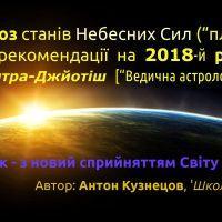 """Прогнози станів Небесних Сил (""""сил планет"""") та рекомендації на 2018-й рік {MMXVIII} - Тантра-Джйотіш [""""Ведична астрологія""""]"""