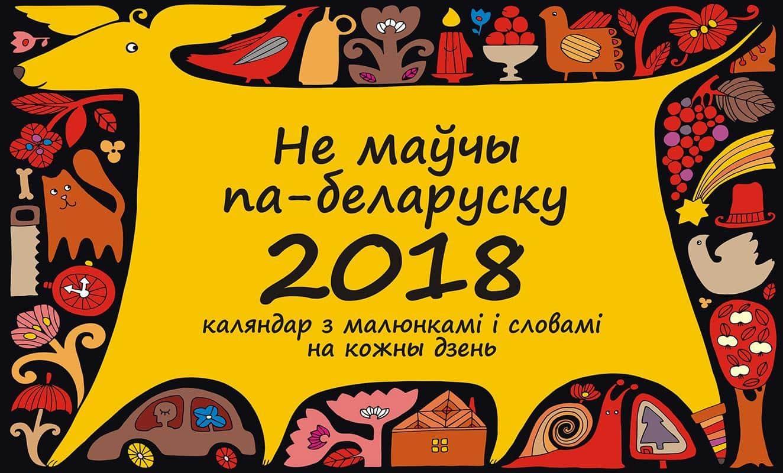 Прогноз на 2018 год – Тантра-Джйотиш Антон Кузнецов и Школа Ведаврата