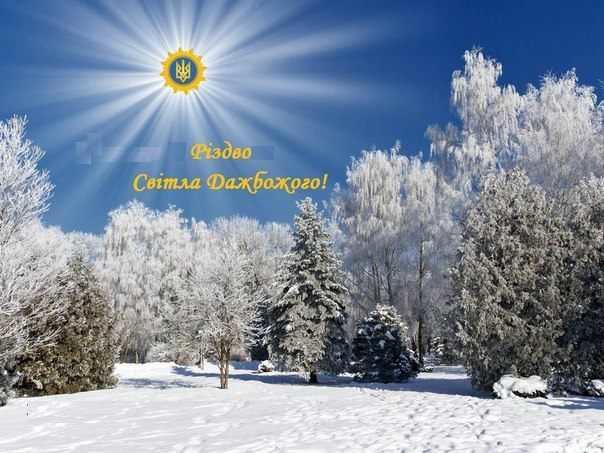 * 22-грудня зимове-сонцестояння - Різдво Світла Дажбожого *