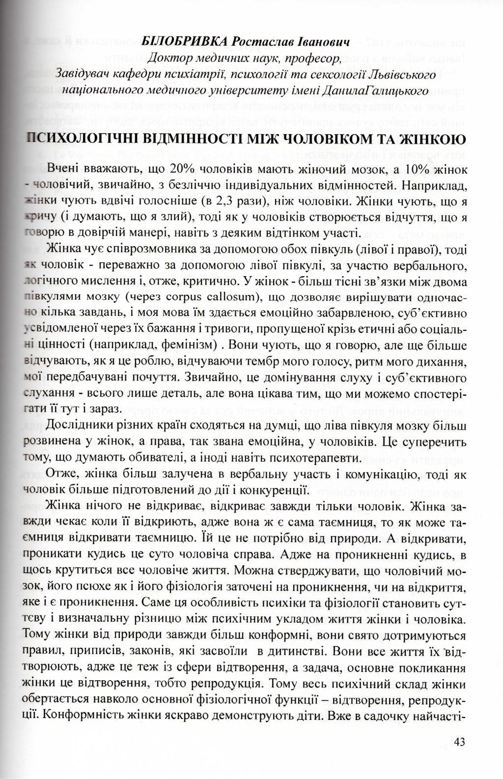 *** 3 Професор Ростислав Білобривка - психічний склад та основна функція жінки – відтворення ***