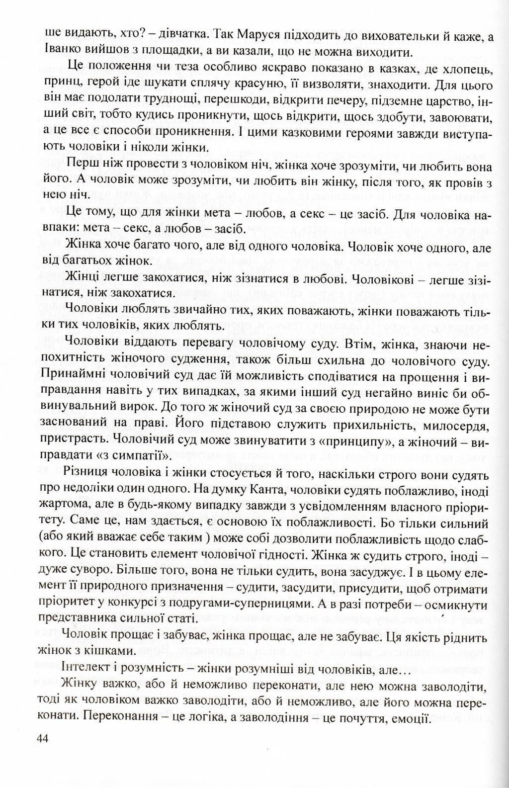 *** 4 Професор Ростислав Білобривка - психічний склад та основна функція жінки – відтворення ***