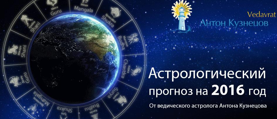 * Антон Кузнецов: прогноз на 2016 рік згідно Тантра-Джйотішу [Ведичної Астрології] – ВІДЕО. *