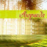 *** Аюрведа — це ведична наука про здоров'я, щастя і довголіття. ***