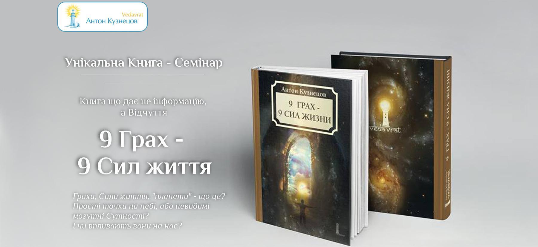 *** Антон Кузнецов унікальна книга-семінар «9 Грах — 9 Сил життя» ***