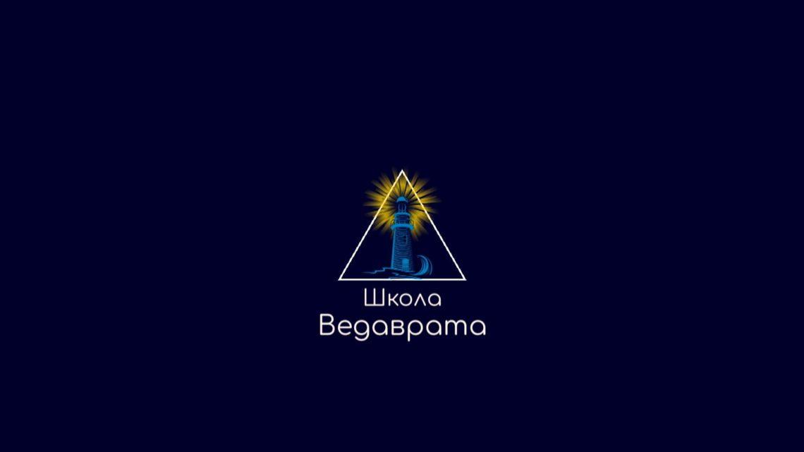 «« Школа-Ведаврата Пирамида »»