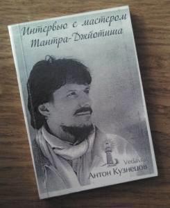 *** Антон Кузнєцов – книга Майстер і Вчетель з Тантра-Джйотіша [Ведичної астрології] ***