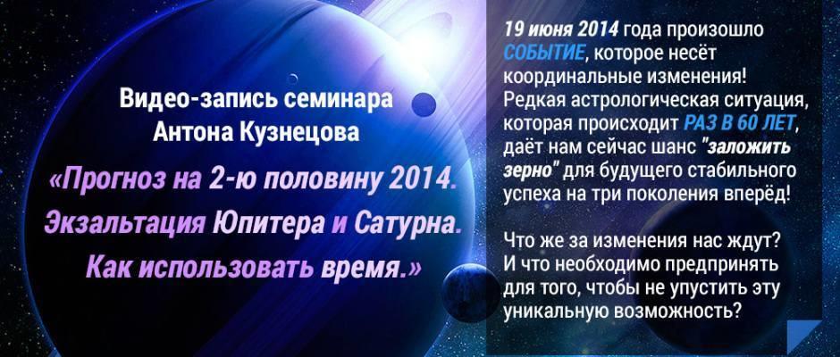 *** Прогноз на 2014-2074 роки - які будуть часи в найближчі 60 років ***