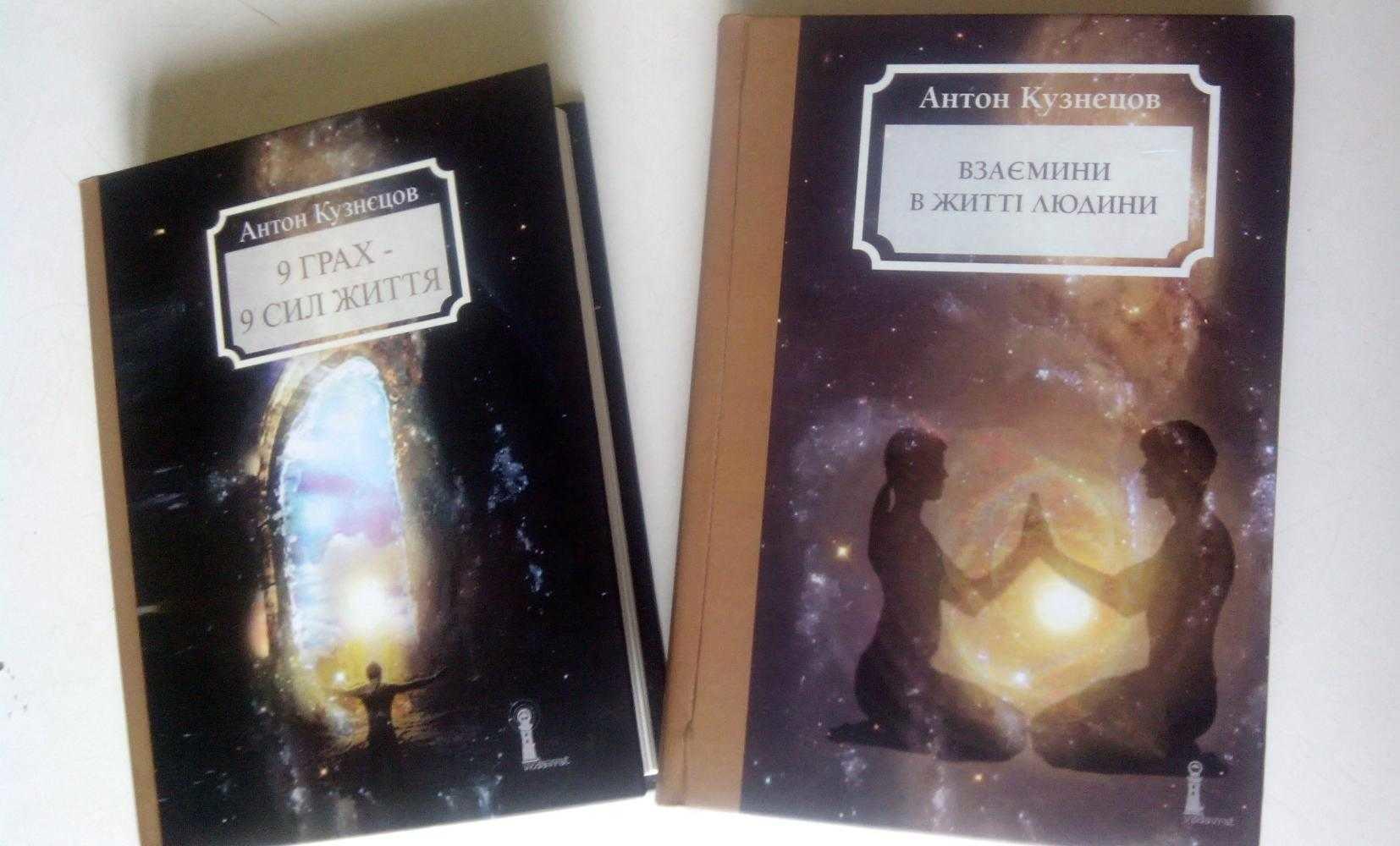 *** Антон Кузнецов - книги о знаннях життя, о Принципах і технологіях Тантра-Джйотішу ***