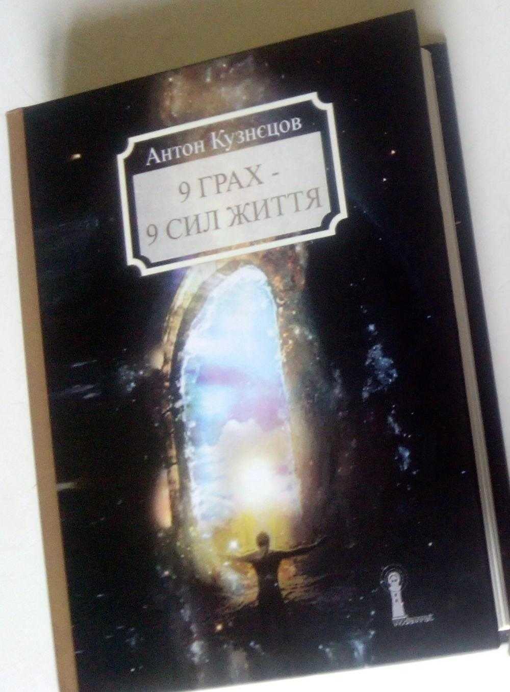 "*** vedavrat-book Антон Кузнецов книга ""9 Грах — 9 Сил життя"" наука Тантра-Джйотіш ***"