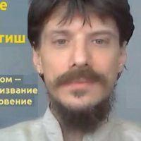 *** Антон-Кузнецов семінар+книга Призначення на основі Принципів і технологій науки Тантра-Джйотіш ***